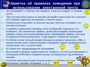 Памятка об правилах поведения при использовании электронной почты Не затягива