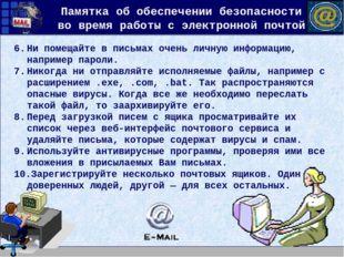 Памятка об обеспечении безопасности во время работы с электронной почтой Ни п