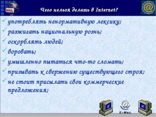 Чего нельзя делать вInternet? употреблять ненормативную лексику; разжигать н