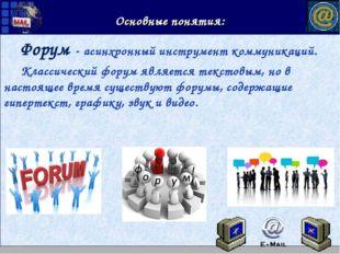 Основные понятия: Форум- асинхронный инструмент коммуникаций. Классический ф