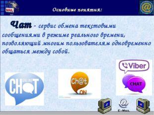 Основные понятия: Чат- сервис обмена текстовыми сообщениями в режиме реально