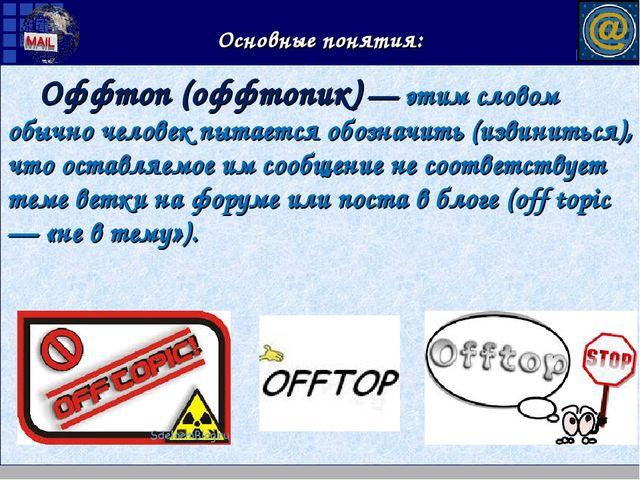 Основные понятия: Оффтоп (оффтопик) — этим словом обычно человек пытается обо...