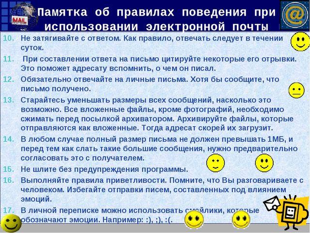 Памятка об правилах поведения при использовании электронной почты Не затягива...