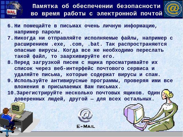 Памятка об обеспечении безопасности во время работы с электронной почтой Ни п...