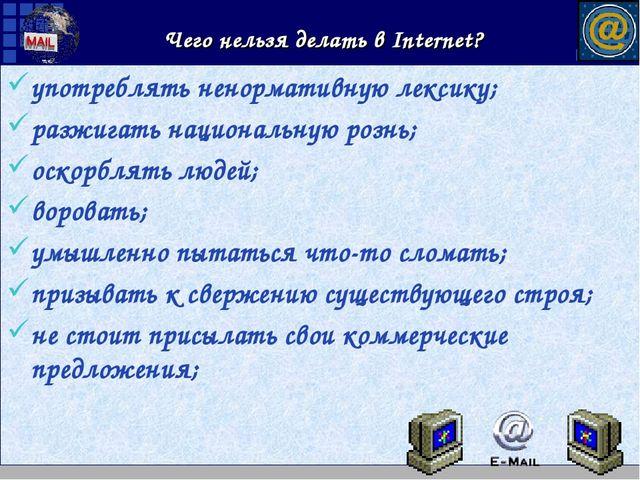 Чего нельзя делать вInternet? употреблять ненормативную лексику; разжигать н...