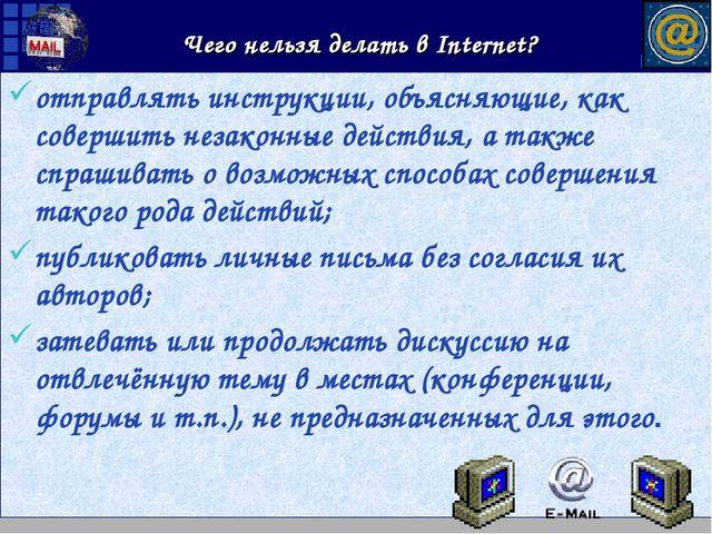 Чего нельзя делать вInternet? отправлять инструкции, объясняющие, как соверш...