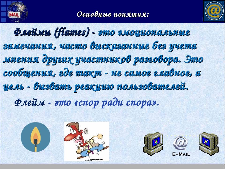 Основные понятия: Флеймы (flames) - это эмоциональные замечания, часто высказ...