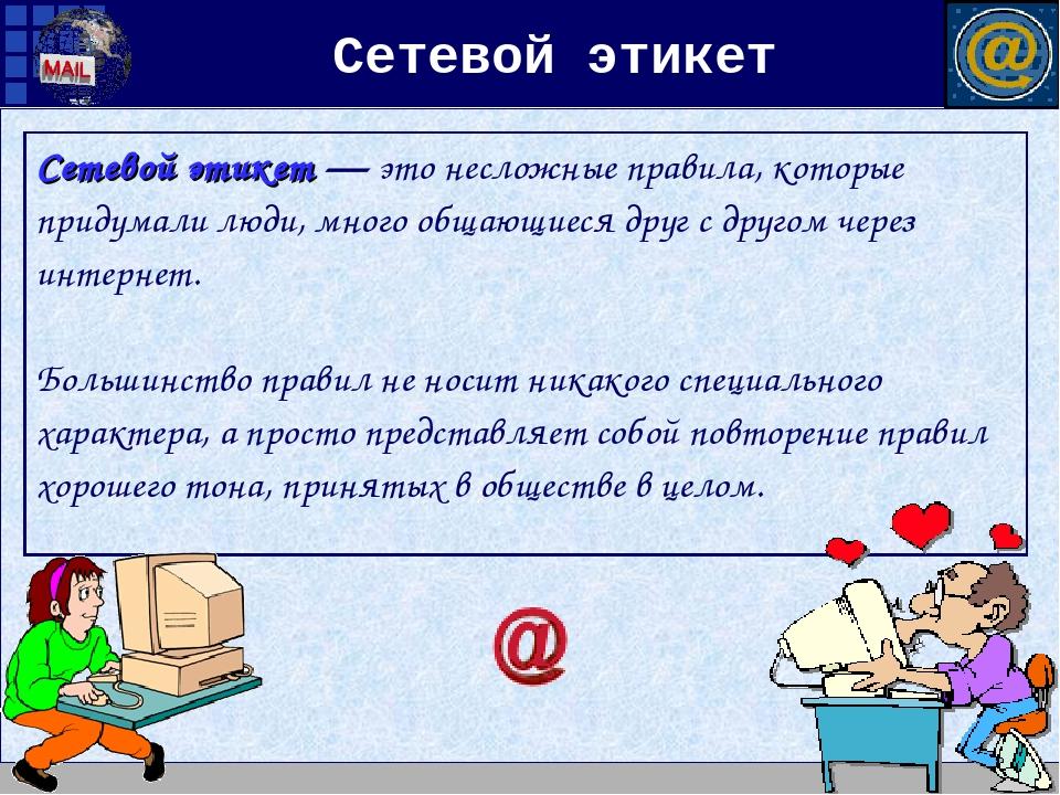 Сетевой этикет Сетевой этикет — это несложные правила, которые придумали люди...