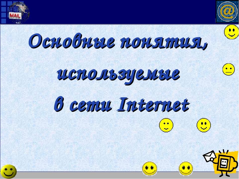 Основные понятия, используемые в сети Internet