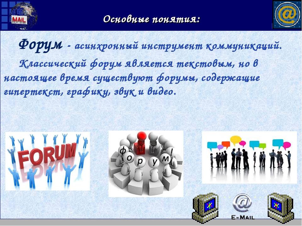 Основные понятия: Форум- асинхронный инструмент коммуникаций. Классический ф...