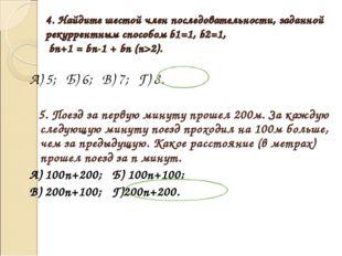 4. Найдите шестой член последовательности, заданной рекуррентным способом b1=
