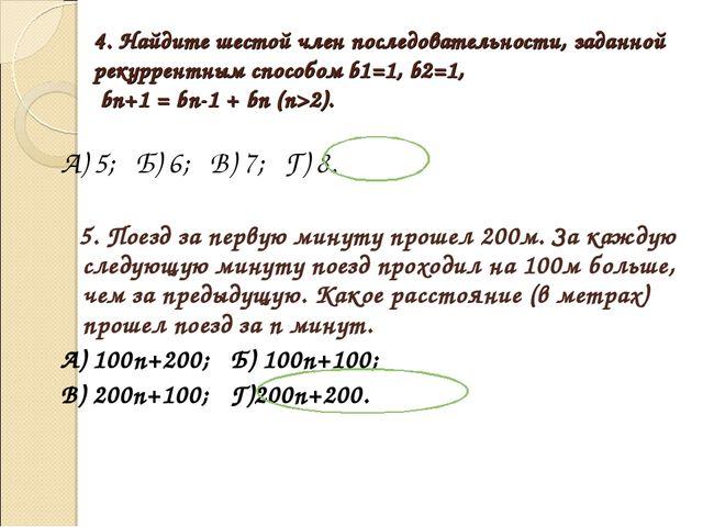 4. Найдите шестой член последовательности, заданной рекуррентным способом b1=...