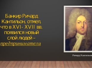 Банкир Ричард Кантильон, отмел, что в XVI- XVII вв. появился новый слой людей