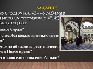 ЗАДАНИЕ Работая с текстом на с. 43 – 45 учебника и дополнительным материалом