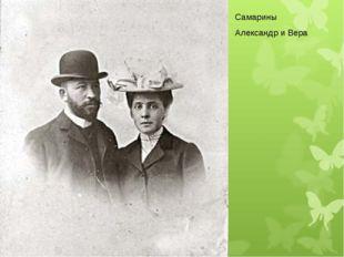 Самарины Александр и Вера