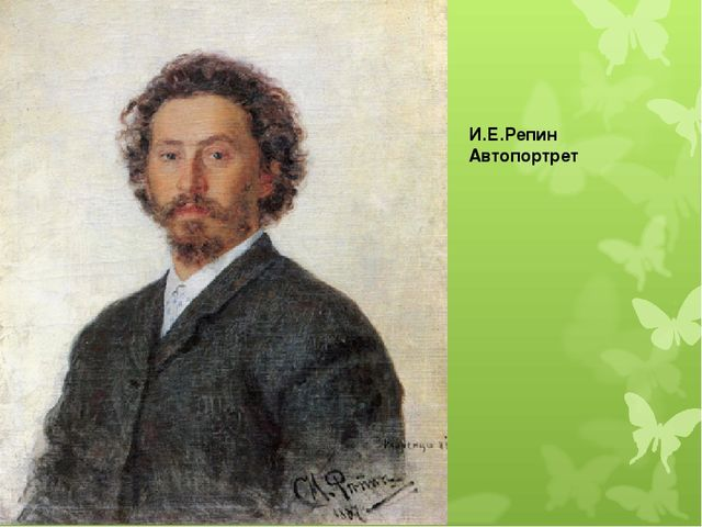 И.Е.Репин Автопортрет