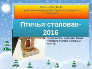 МБОУ «СОШ № 49 с углубленным изучением отдельных предметов» г. Чебоксары Раб