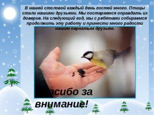 В нашей столовой каждый день гостей много. Птицы стали нашими друзьями. Мы по