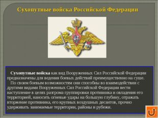 Сухопутные войска Российской Федерации Сухопутные войска как вид Вооруженных