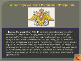 Военно-Морской Флот Российской Федерации Военно-Морской Флот (ВМФ) является в