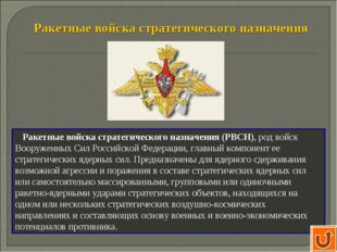 Ракетные войска стратегического назначения (РВСН), род войск Вооруженных Сил