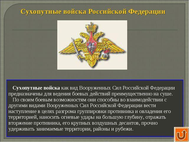 Сухопутные войска Российской Федерации Сухопутные войска как вид Вооруженных...