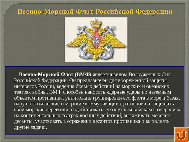 Военно-Морской Флот Российской Федерации Военно-Морской Флот (ВМФ) является в...