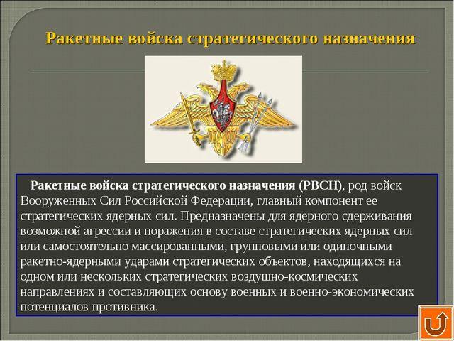 Ракетные войска стратегического назначения (РВСН), род войск Вооруженных Сил...