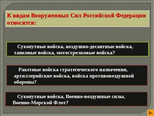 Ракетные войска стратегического назначения, артиллерийские войска, войска пр...