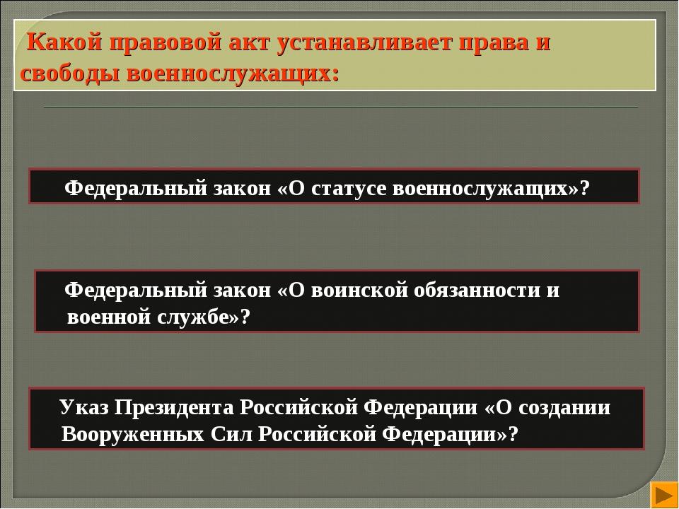 Федеральный закон «О статусе военнослужащих»? Указ Президента Российской Фед...