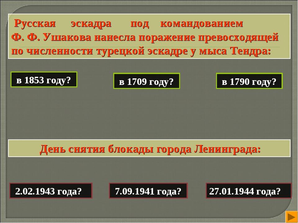 в 1853 году? Русская эскадра под командованием Ф. Ф. Ушакова нанесла пора...