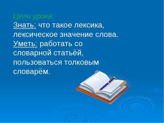 Цели урока: Знать: что такое лексика, лексическое значение слова. Уметь: рабо...