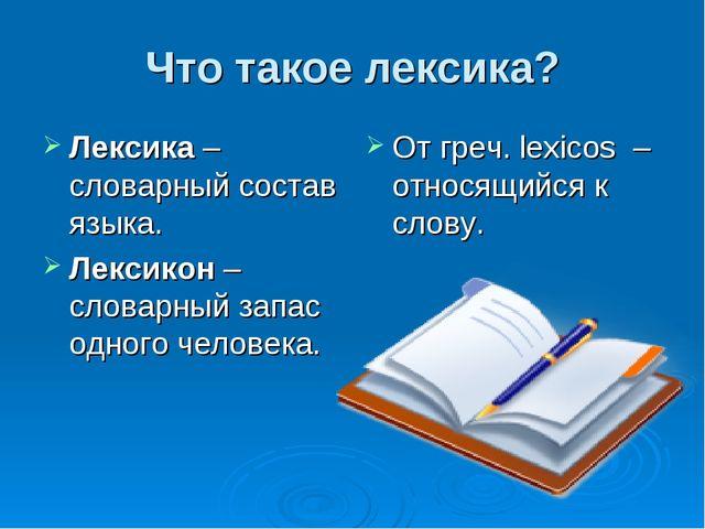 Что такое лексика? Лексика – словарный состав языка. Лексикон – словарный зап...