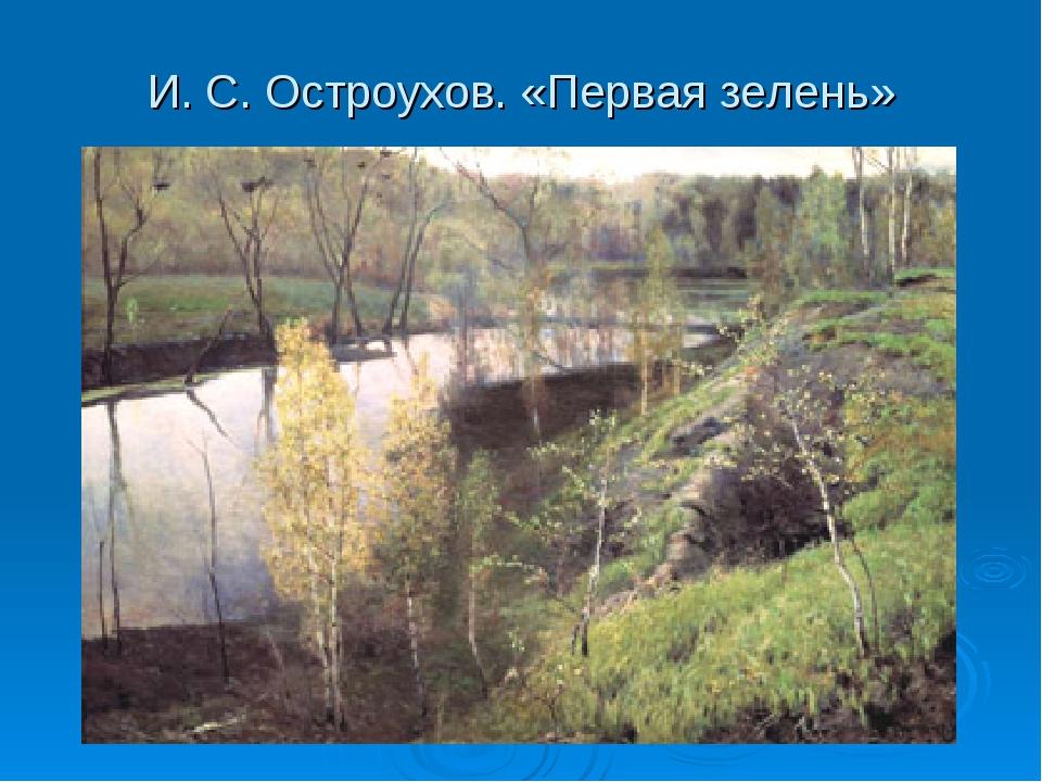 И. С. Остроухов. «Первая зелень»