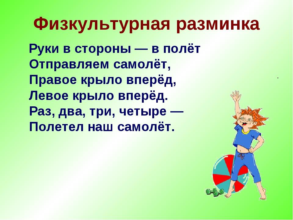 Физкультурная разминка Руки в стороны — в полёт Отправляем самолёт, Правое кр...