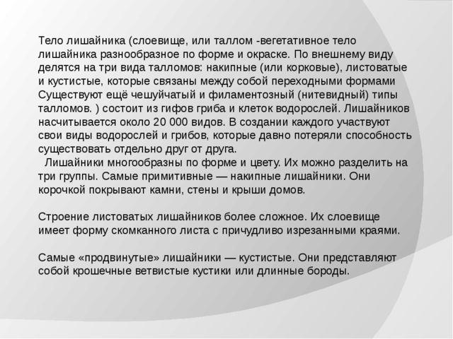 Тело лишайника (слоевище, или таллом -вегетативное тело лишайника разнообразн...
