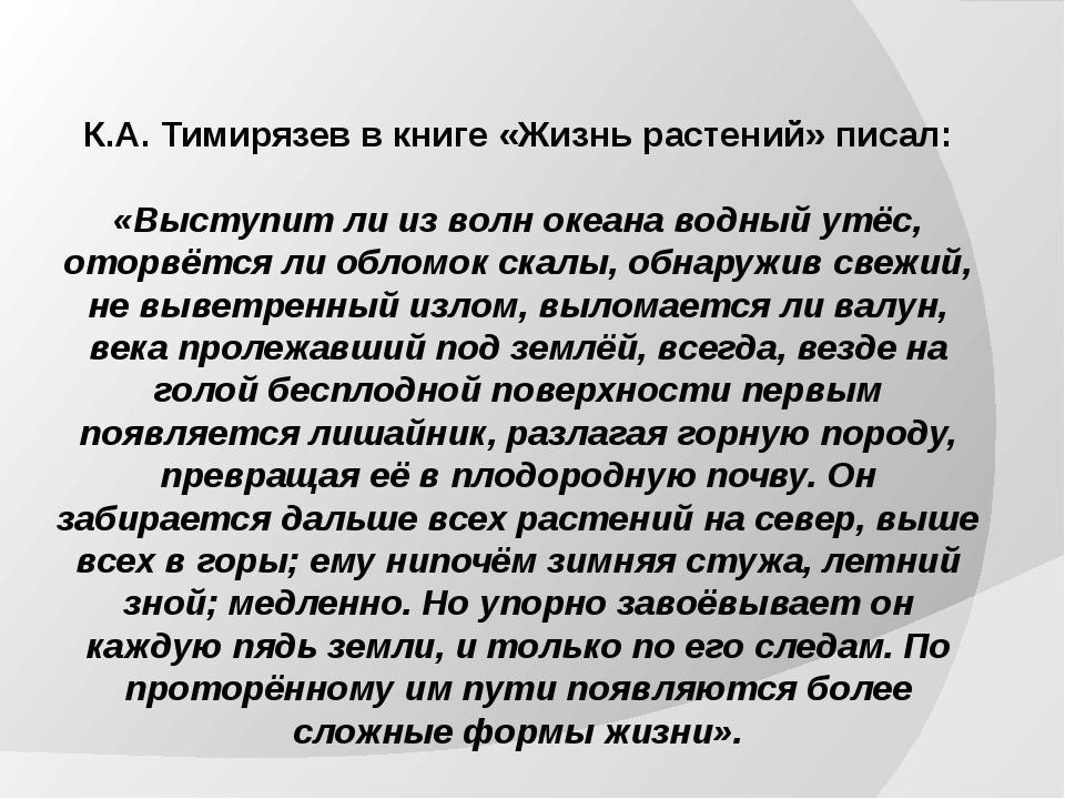 К.А. Тимирязев в книге «Жизнь растений» писал: «Выступит ли из волн океана во...