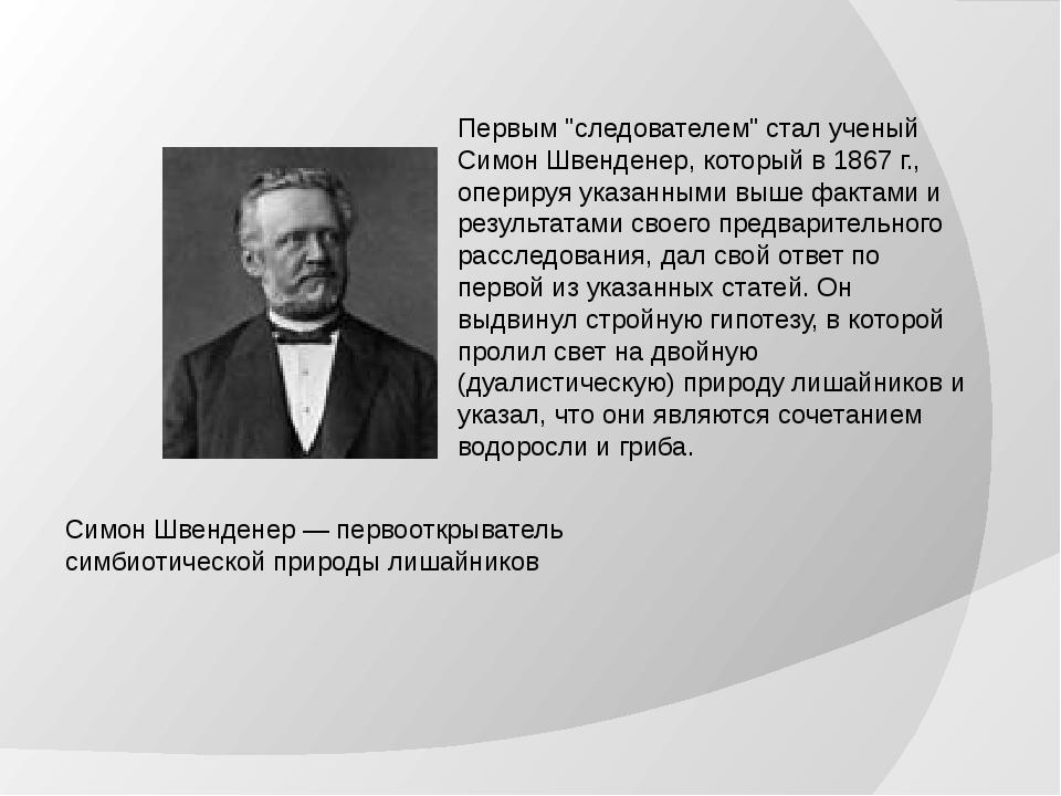 """Симон Швенденер — первооткрыватель симбиотической природы лишайников Первым """"..."""