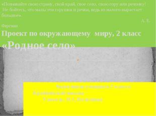 Выполнили учащиеся 2 класса Крайненской школы Учитель: Н.С.Велиляева «Познав