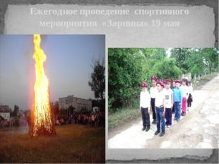 Ежегодное проведение спортивного мероприятия «Зарница» 19 мая