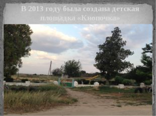 В 2013 году была создана детская площадка «Кнопочка»