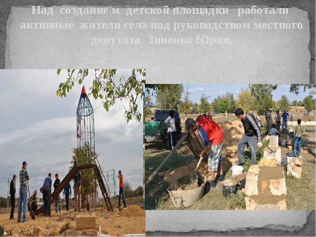 Над создание м детской площадки работали активные жители села под руководство...