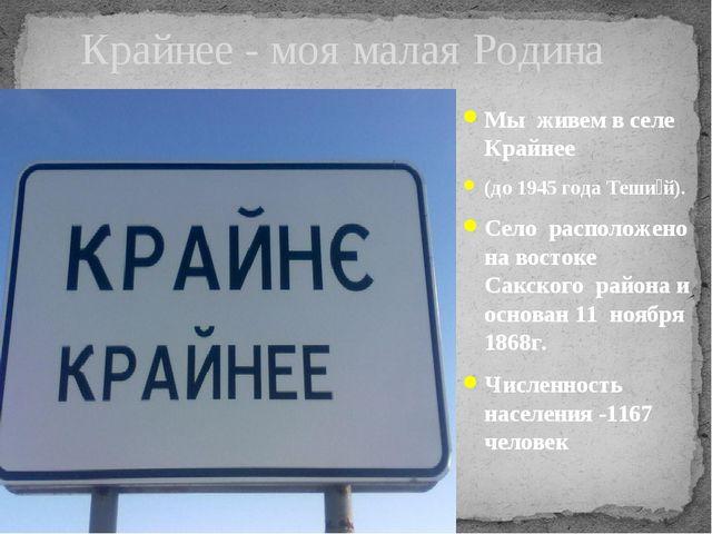 Мы живем в селе Крайнее (до 1945годаТеши́й). Село расположено на востоке Са...