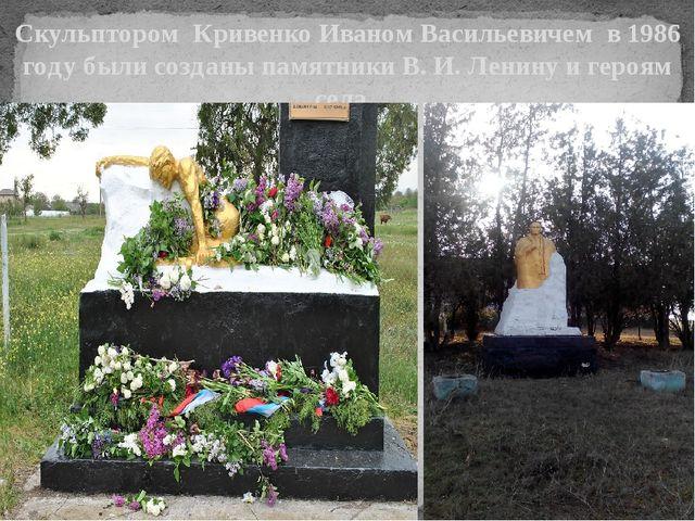 Скульптором Кривенко Иваном Васильевичем в 1986 году были созданы памятники В...
