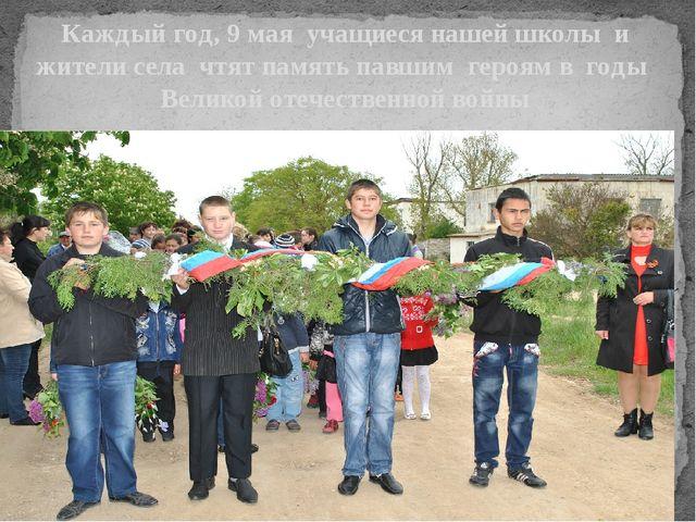 Каждый год, 9 мая учащиеся нашей школы и жители села чтят память павшим геро...