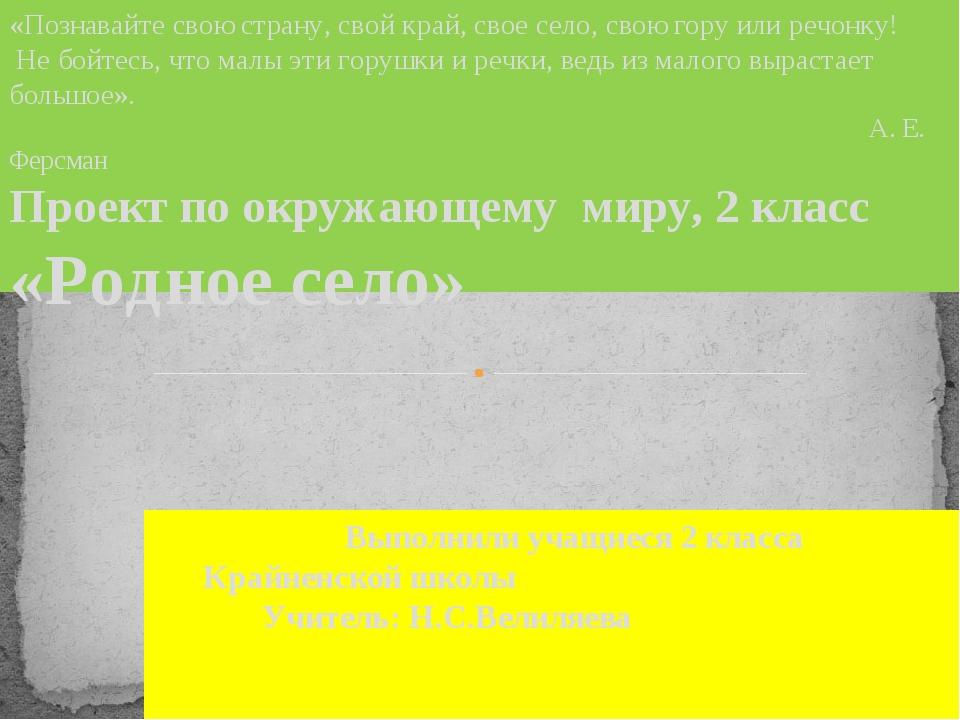 Выполнили учащиеся 2 класса Крайненской школы Учитель: Н.С.Велиляева «Познав...
