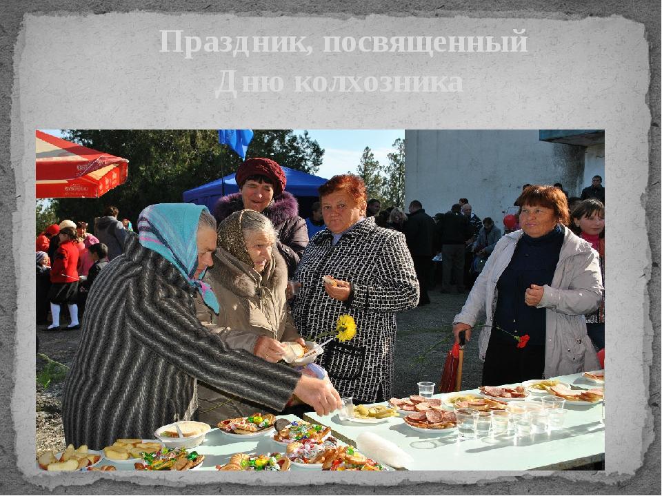 Праздник, посвященный Дню колхозника