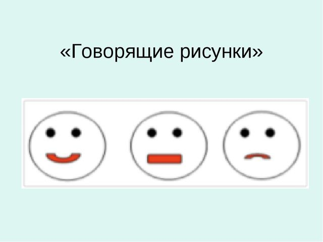 «Говорящие рисунки»