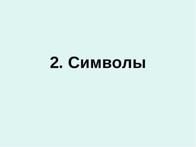 2. Символы
