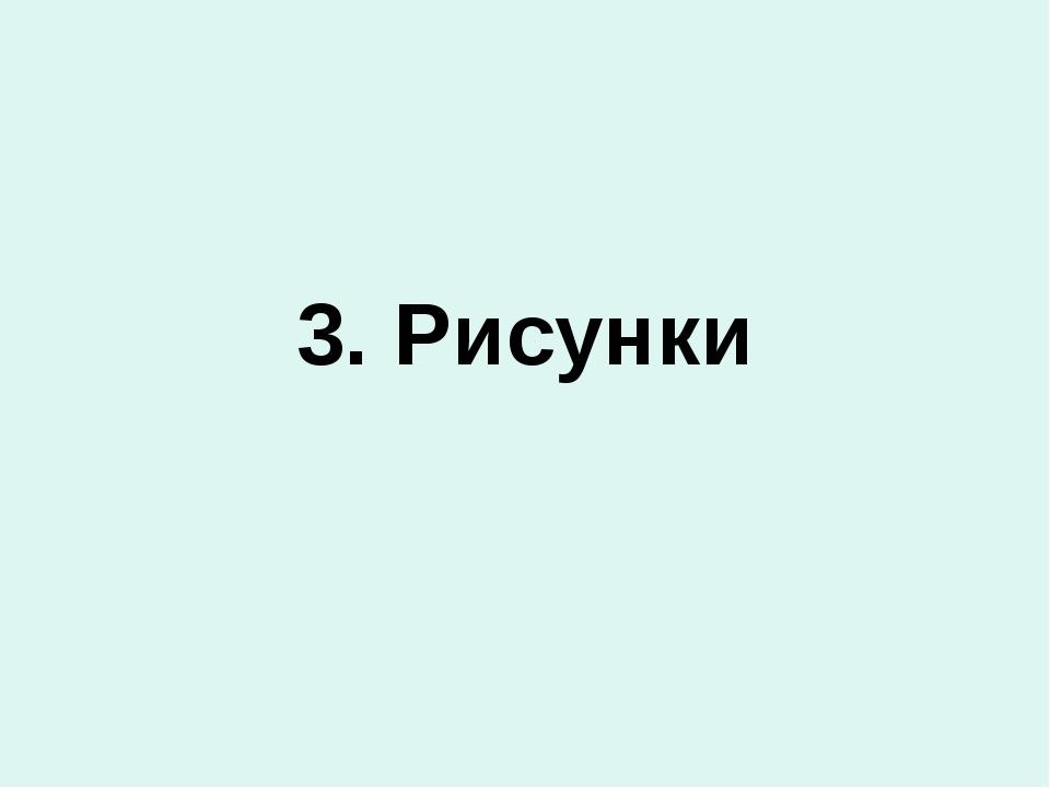 3. Рисунки
